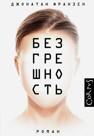 Варя Горностаева — <br />о  «Безгрешности», Франзене и Тартт, до которых русскому читателю нужно было дорасти