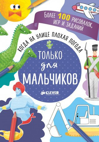 100 идей до 300 рублей: что дарить мальчишкам