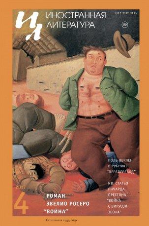 Журнальный препринт. Из португальской поэзии ХХ—XXI веков: традиция и поиск