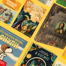 Non/fictio№17 <br />Топ-лист: детская литература