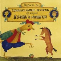 Анималия: <br />самые важные книги <br />о животных для детей