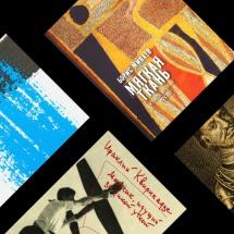 Одиннадцатый сезон «Большой книги»: <br />лонг-лист  в ожидании премии