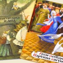 Такие разные </br>«Гуси-лебеди». </br>О новых книгах «Детлита»