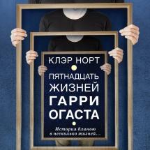 Гарри Огаст и его 15 жизней. Самый ожидаемый роман вышел на русском языке
