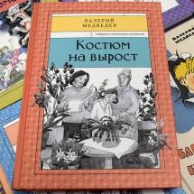 Валерий Медведев. Собрание сочинений «на вырост»