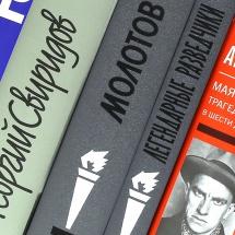 Слово редакторам. <br>Пять бестселлеров «Молодой гвардии»