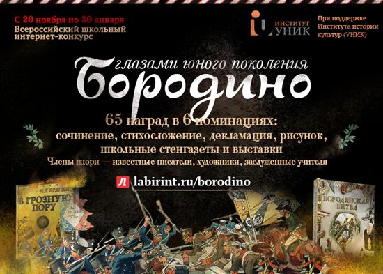 Приглашаем к участию во Всероссийском конкурсе 'Бородино глазами юного поколения'