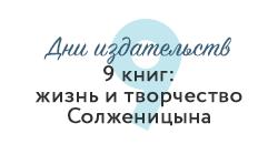 9 солженицын