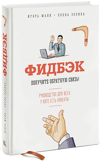 Фидбэк. Игорь Манн и Елена Золина
