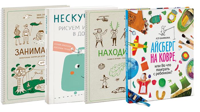 Детские книги издательства «Манн, Иванов и Фербер»
