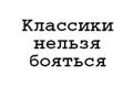 logo КЛАССИКИ НЕЛЬЗЯ БОЯТЬСЯ