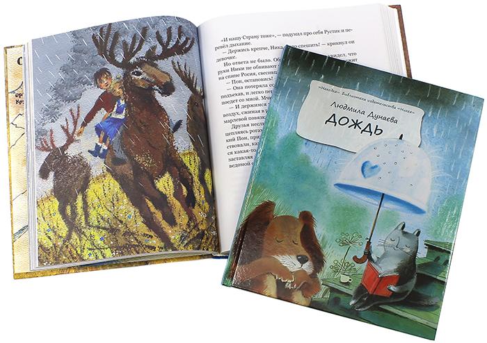 Мудрые детские книги издательства «Никея»