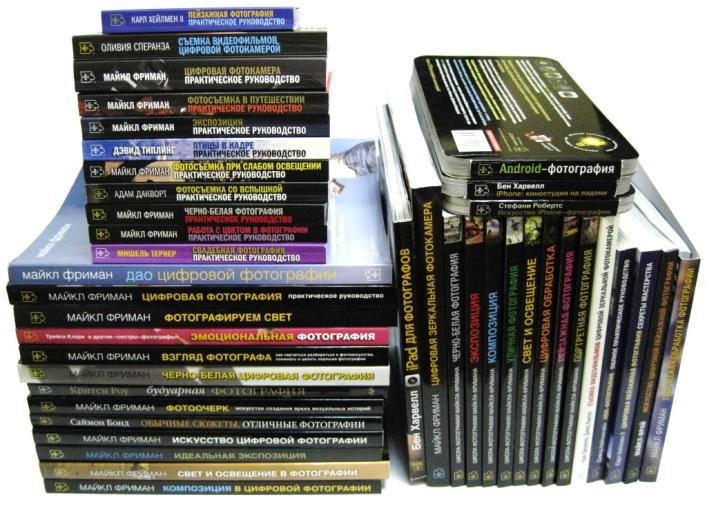 Книги о фотографии