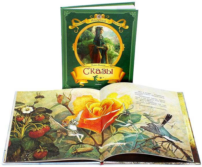Сказочные серии издательства «Махаон»