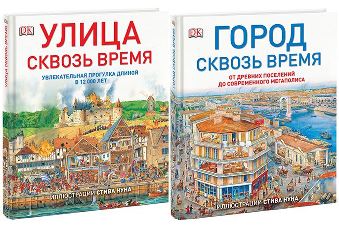 Книги Стива Нуна