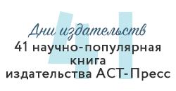 аст-41-научпоп