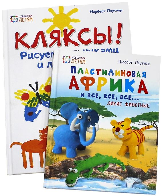Книги Норберта Паутнера