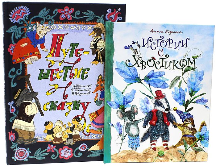 «Путешествие в сказку» и «Истории с хвостиком»