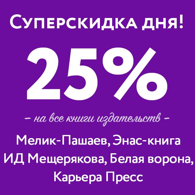 Суперскидка 25%