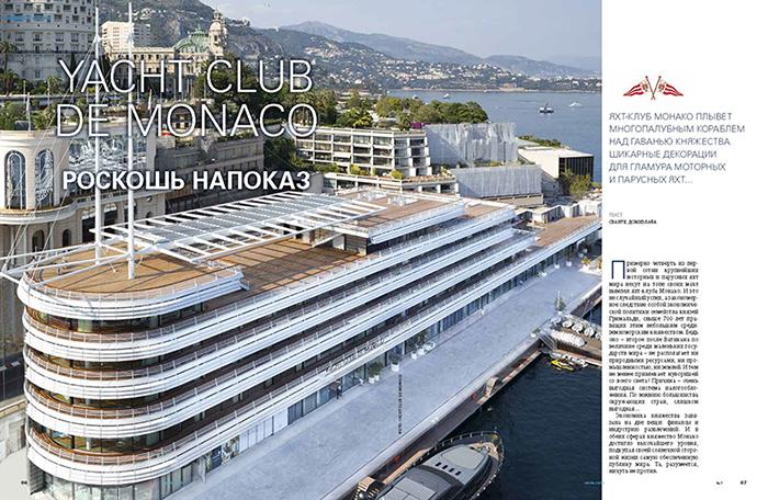 Журнал Yacht Russia - июльский номер