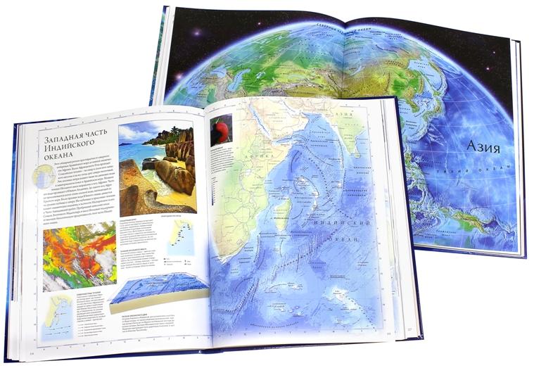 Атлас мира и Океаны