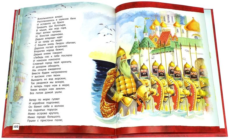 А. С. Пушкин Сказки