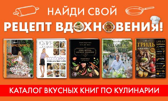 Скачать кулинарный каталог «Эксмо»