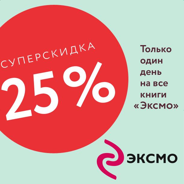 Суперскидка 25% на все книги Эксмо