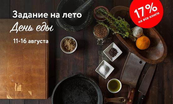 Тема августа: Книги и еда