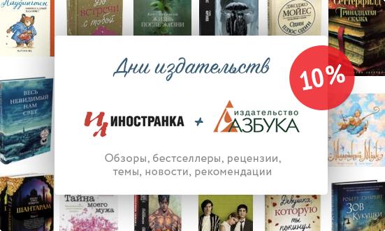 Дни издательств «Азбука» и «Иностранка»