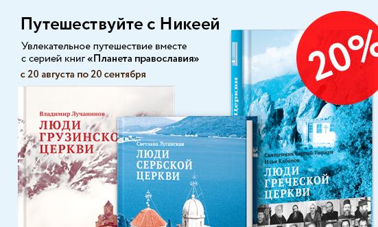 Планета православия. Скидка 20%