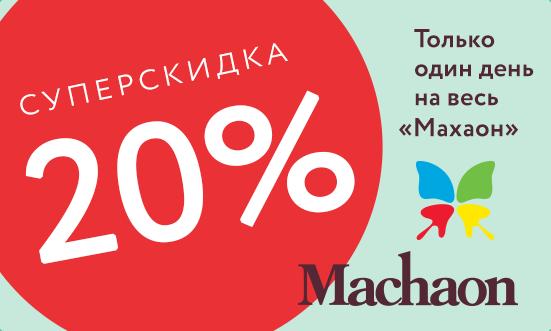 Суперскидка дня: 20% на «Махаон»