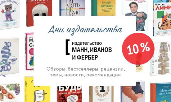 Дни издательства «Манн, Иванов и Фербер»