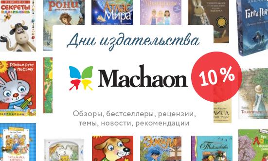 Дни издательства «Махаон»