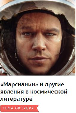Марсианин и другие космические книги