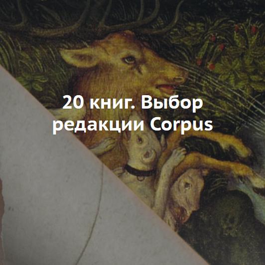 Выбор редакции Corpus