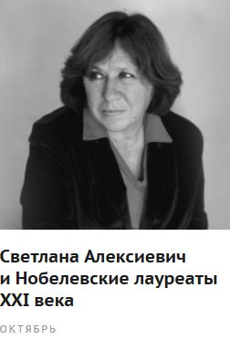 Светлана Алексиевич и Нобелевские лауреаты XXI века