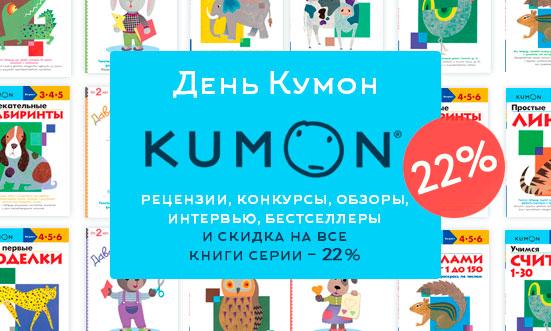 День KUMON. Скидка 22%