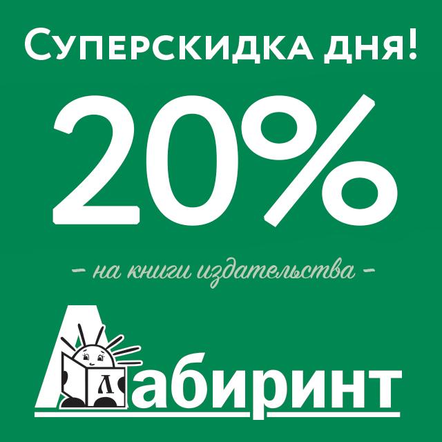 Суперскидка: 20% на «Лабиринт Пресс»