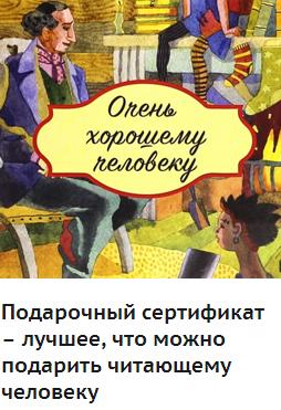 Подарочные сертификаты Лабиринт.ру