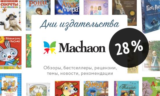 """Дни издательства """"Махаон"""""""