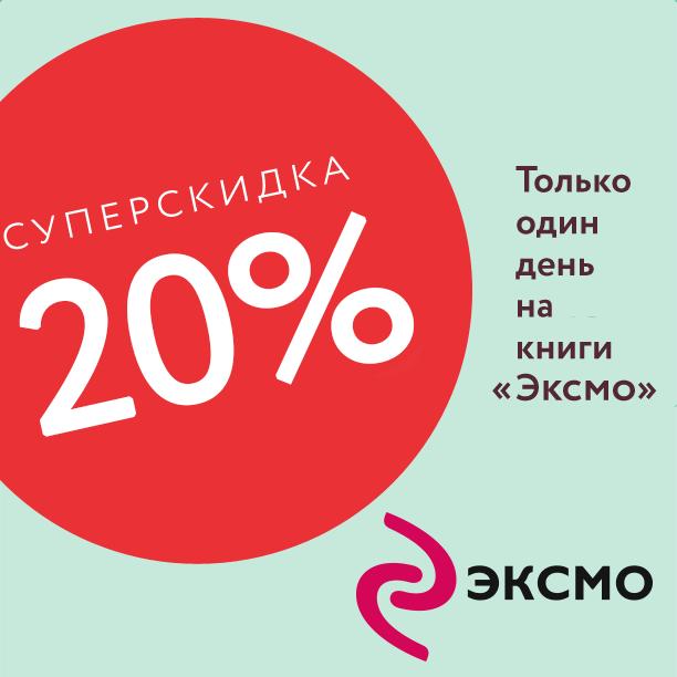 Суперскидка дня: 20% на «Эксмо»