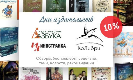 "Дни издательств ""Азбука"", ""Иностранка"", ""КоЛибри"""