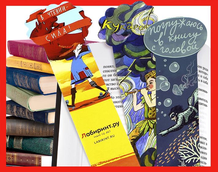 Купон Лабиринт. Закладки с литературными супергероями в подарок
