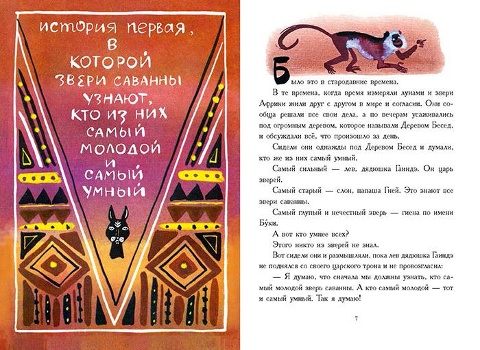 «Чудесные истории про зайца по имени Лёк»