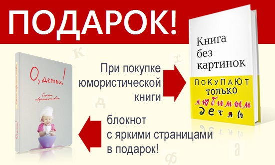 Подарок! Книга без картинок
