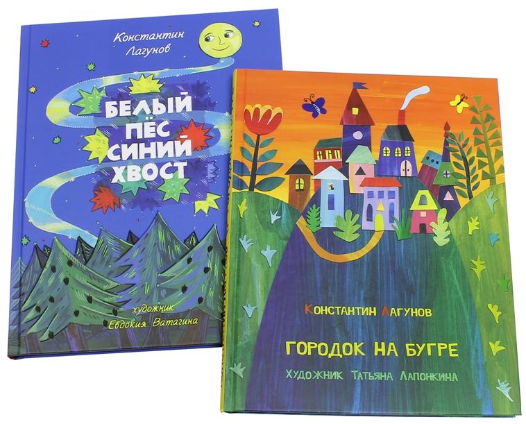 Книги Константина Лагунова