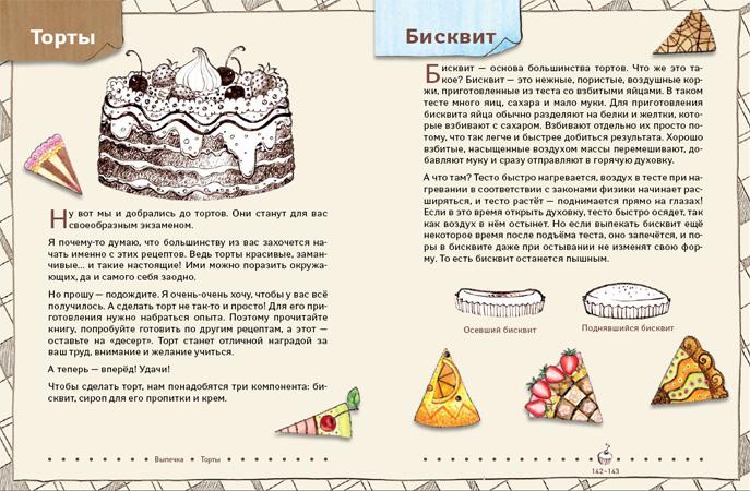Книги рецепты приготовления