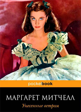 Маргарет Митчелл. Унесенные ветром