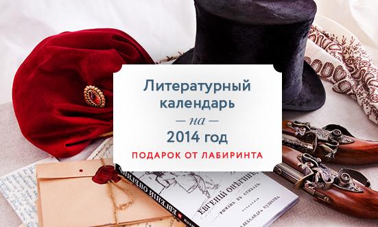 В Лабиринте : Сделайте заказ на 2500 рублей и станьте обладателем, пожалуй, самого необычного календаря на 2014 год.